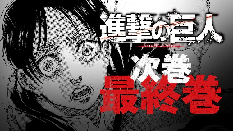 Image to announce the completion of Attack on Titan