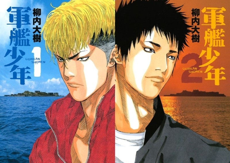 Live-Action Film Adaptation for Daiju Yanauchi's Gunkan Shonen Manga Announced, Release in December 2021