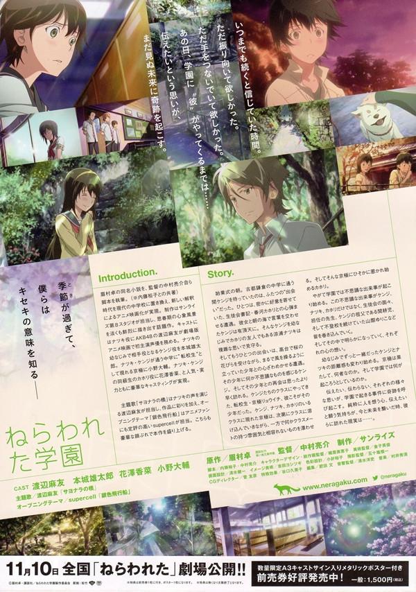 Poster Nerawareta Gakuen