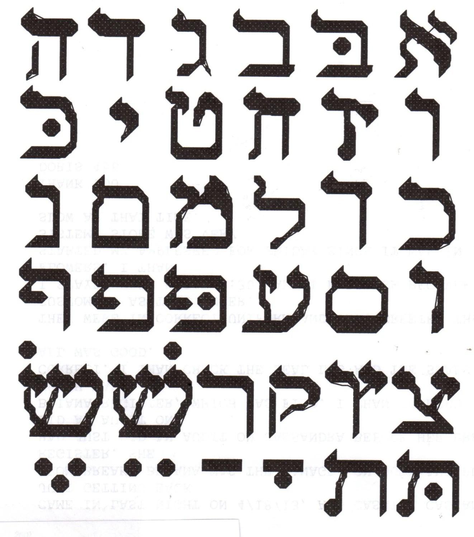 Hebrew Alphabet Cross Stitch Pattern In Backstitch