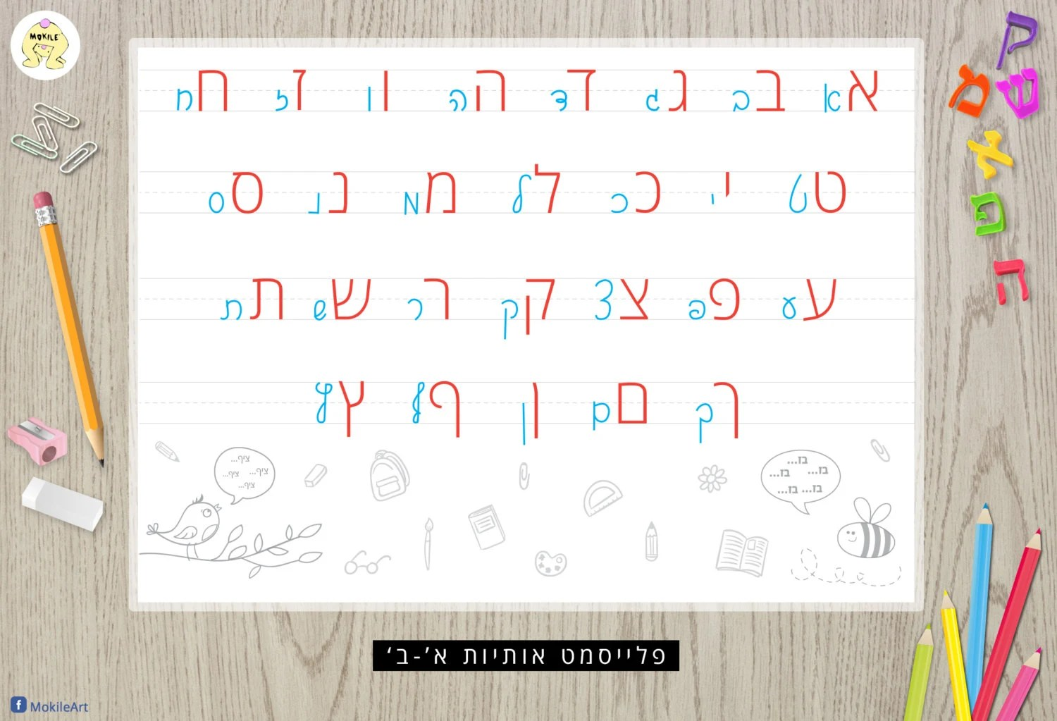 Educational Hebrew Letters Placemat Activity Placemat For
