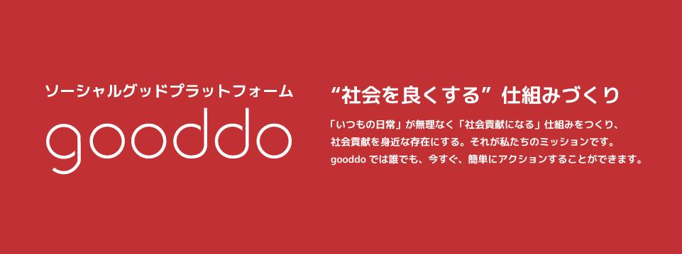 「gooddo グッドゥ」の画像検索結果