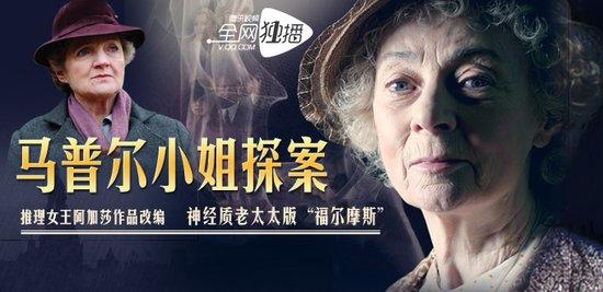 《馬普爾小姐》騰訊獨播 講述老太太版福爾摩斯_娛樂_騰訊網