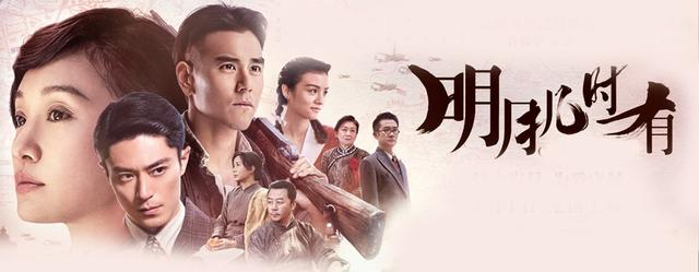 Image result for 明月几时有 movie poster