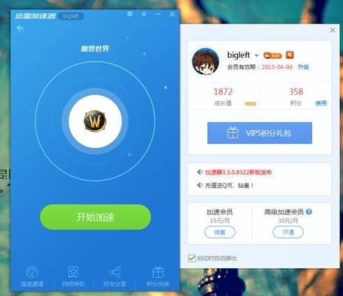 迅雷網游加速器Air3.3新版:等級決定高富帥_游戲_騰訊網