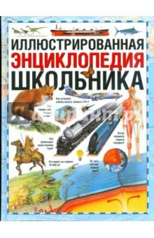 Иллюстрированная энциклопедия школьника обложка книги