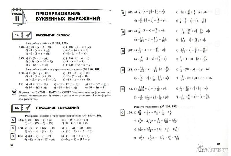 книга по математике в.г гамбарин, и.и. зубарева решебник