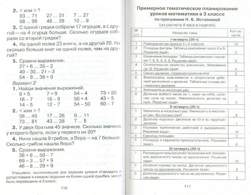 Скачать контрольные работы класс истомина Математика 3 класс контрольные работы по умк планета знаний