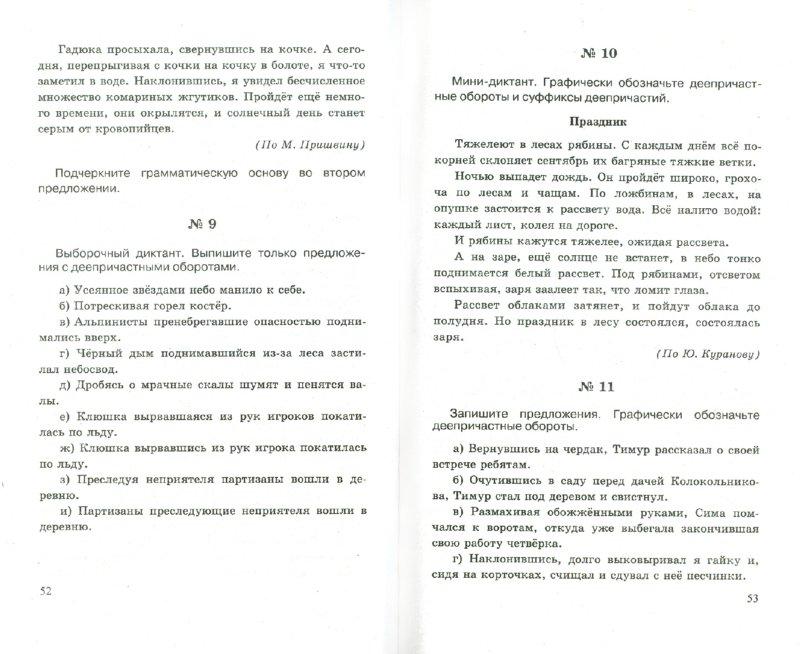 диктанты по русскому языку 2 класс по виноградовой