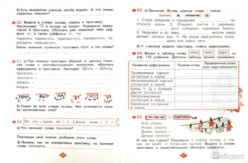 Русский нечаева решебник