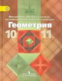 Атанасян, Бутузов - Геометрия. 10-11 классы. Учебник. Базовый и углубленный уровни. ФГОС обложка книги