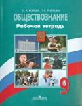Котова, Лискова - Обществознание. 9 класс. Рабочая тетрадь обложка книги