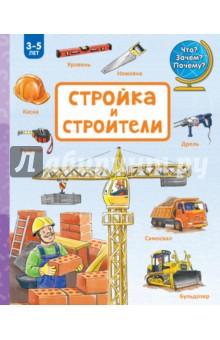 Наталья Зайцева: Стройка и строители