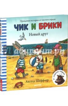 """Книга """"Новый друг"""