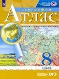 География. 8 класс. Атлас обложка книги