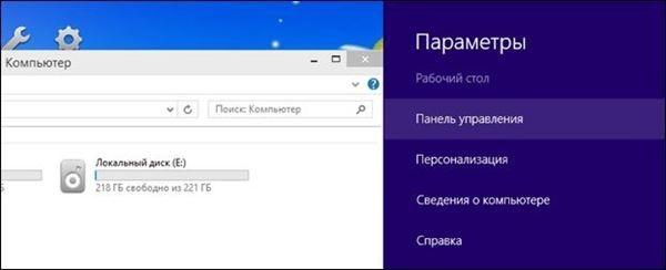 Как поменять, изменить имя (букву) диска в Windows 8 в настройках