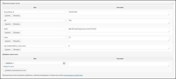 Как изменить количество просмотров статьи WordPress, выводимое плагином WP PostViews