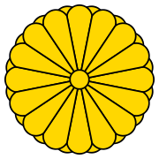 180px-Imperial_Seal_of_Japan (180x180, 15Kb)
