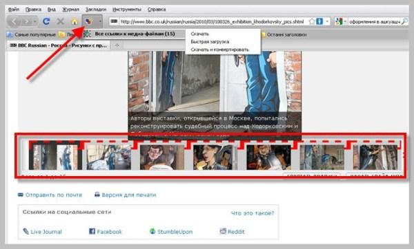 Video DownloadHelper. Помощник по скачиванию медиафайлов