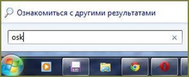 Средства Windows для замены клавиатуры или мыши