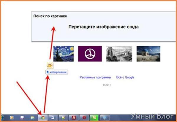Как найти похожие картинки с помощью Google.Картинки