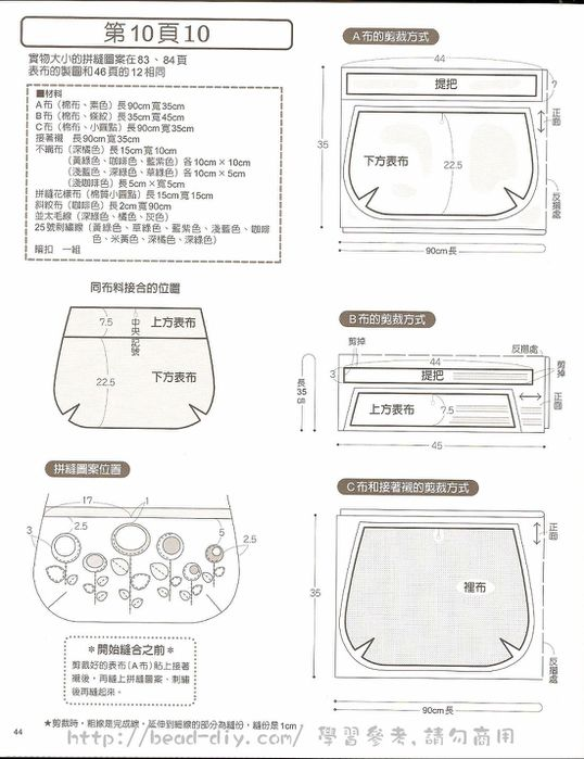 扫瞄 0045 (538x700, 61Kb)