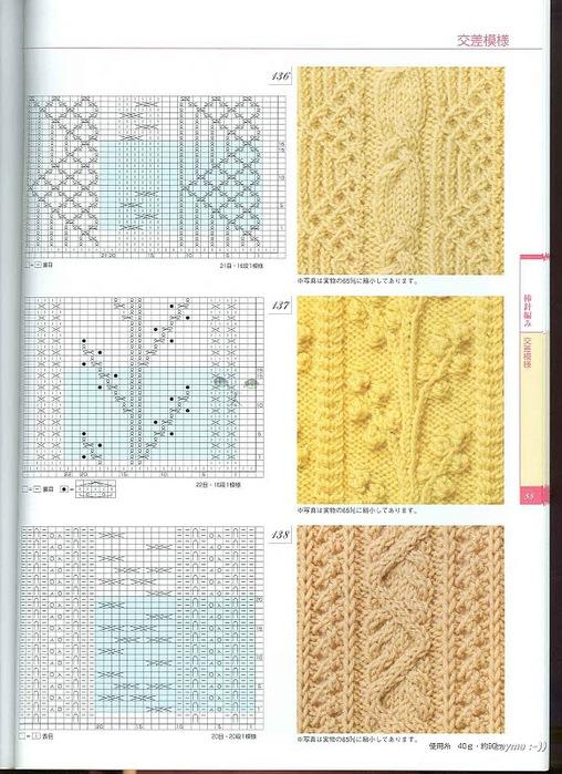 Knitting Pattrens Book 250 055 (508x700, 145Kb)