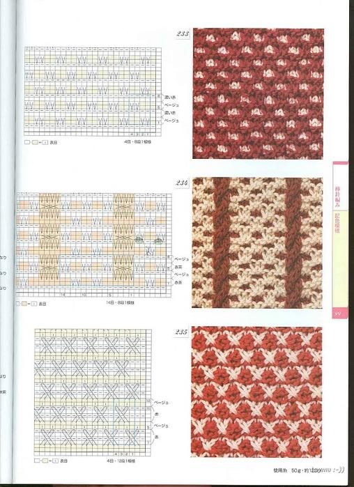 3945880_Knitting_Pattrens_Book_250_099 (508x700, 133Kb)