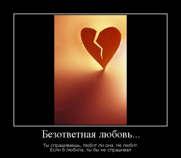 Прикольные картинки безответная любовь