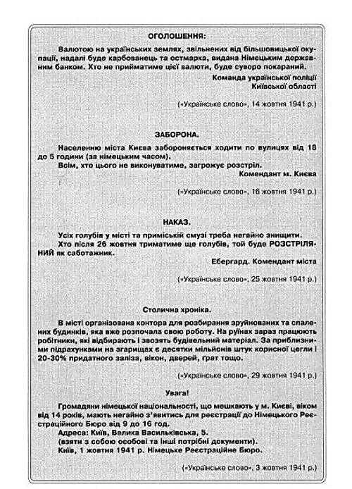 kiev (65) (500x694, 102Kb)
