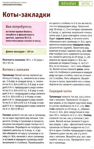 zakladki2 (384x604, 88Kb)