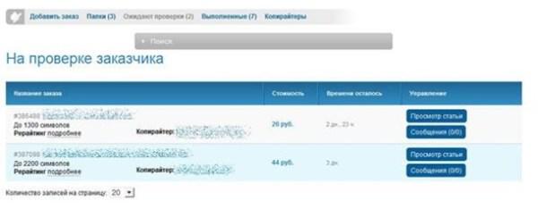 Как заказать и купить статью на бирже контента Копилансер (Copylancer.ru) Недорогие статьи для сайтов