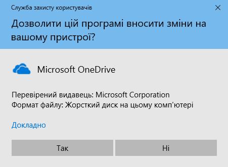 Як видалити OneDrive на Windows 10