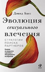 «Случайный секс остается запретной темой»: книга об эволюции сексуального влечения