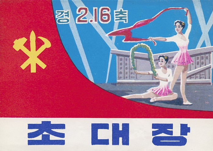 Тайная жизнь Северной Кореи: они тоже едят, пьют и курят