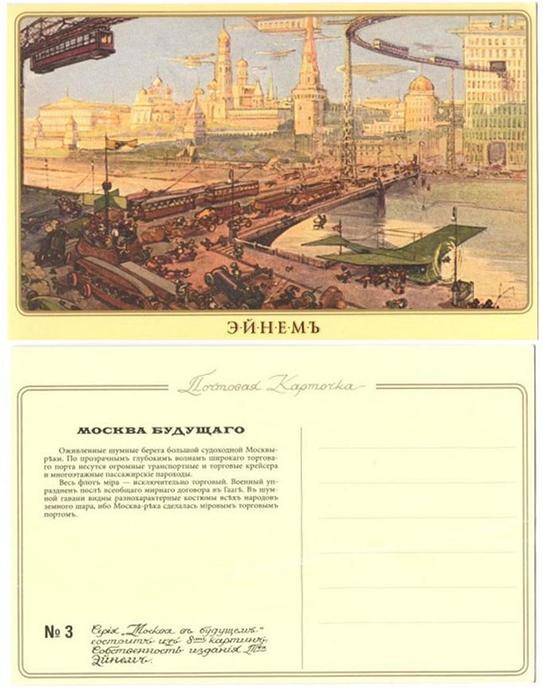 Предсказания будущего Москвы на открытках шоколадной фабрики 1914 года