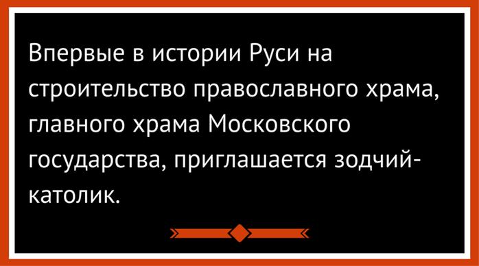 Какое тайное имя было у Москвы