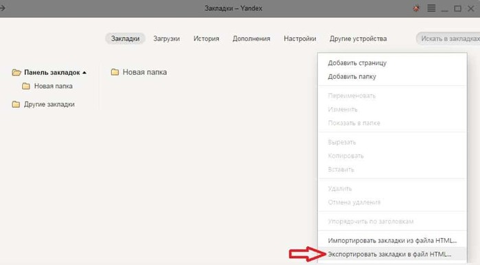 Как сохранить закладки браузера перед переустановкой Windows