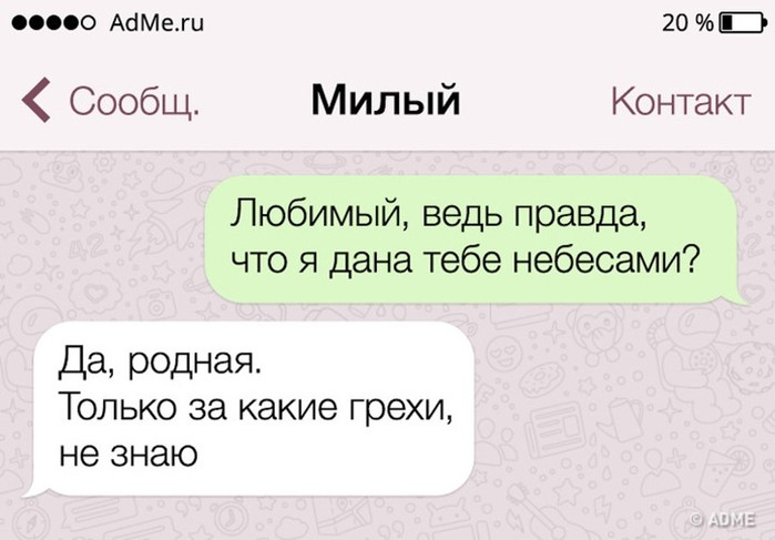 15 СМС от людей, которые вообще не умеют врать