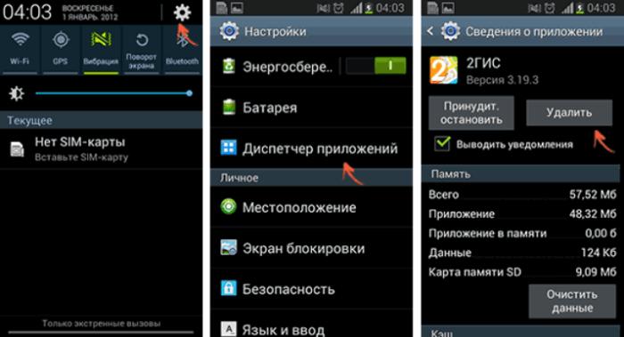 Как освободить место на смартфоне Android