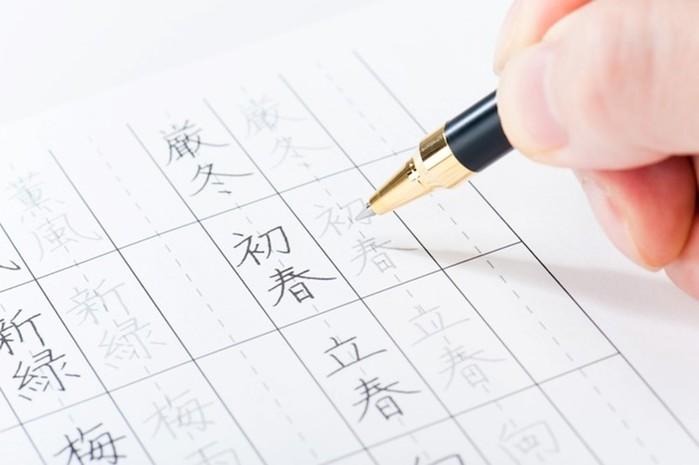 Как японские дети запоминают иероглифы? Ведь в школе надо выучить 2136 иероглифов