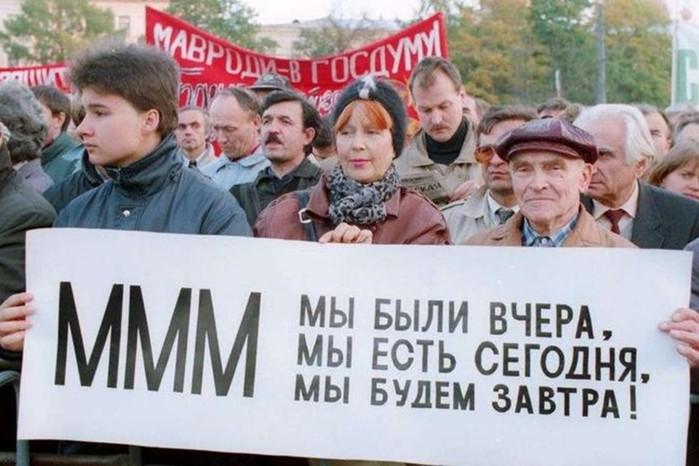10 интересных фактов про МММ Сергея Мавроди