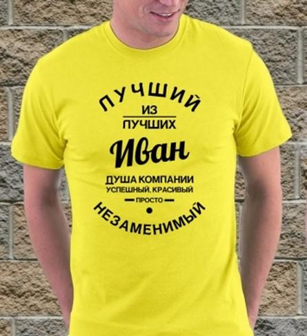 Почему имя Иван стало самым популярным в России?