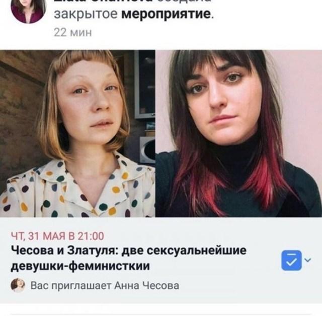 Подробнее о феминизме: смешные фотографии и сообщения