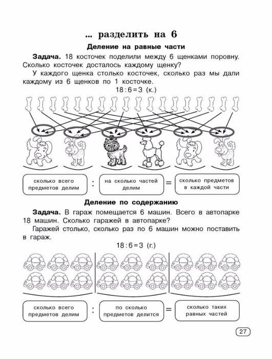 Узорова О.В., Нефедова Е.А. Быстро учим таблицу умножения.-27 (531x700, 216Kb)