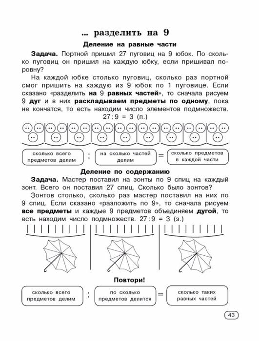 Узорова О.В., Нефедова Е.А. Быстро учим таблицу умножения.-43 (531x700, 222Kb)