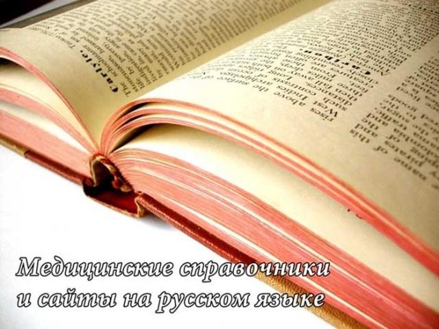 Медицинские справочники и сайты на русском языке (ссылки)
