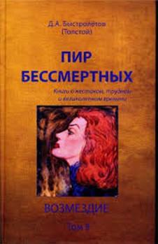 Чем прославился гениальный советский разведчик Дмитрий Быстролетов
