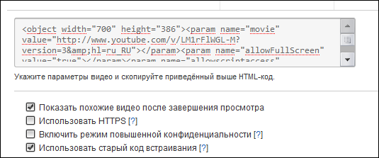 Размещение видео YouTube на сайте. Получение кода. Плагин Flash Video Player with HTML5