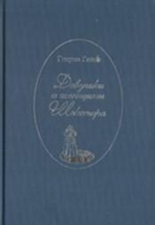 4неполиткорректные книги особлазнении, любви иизмене